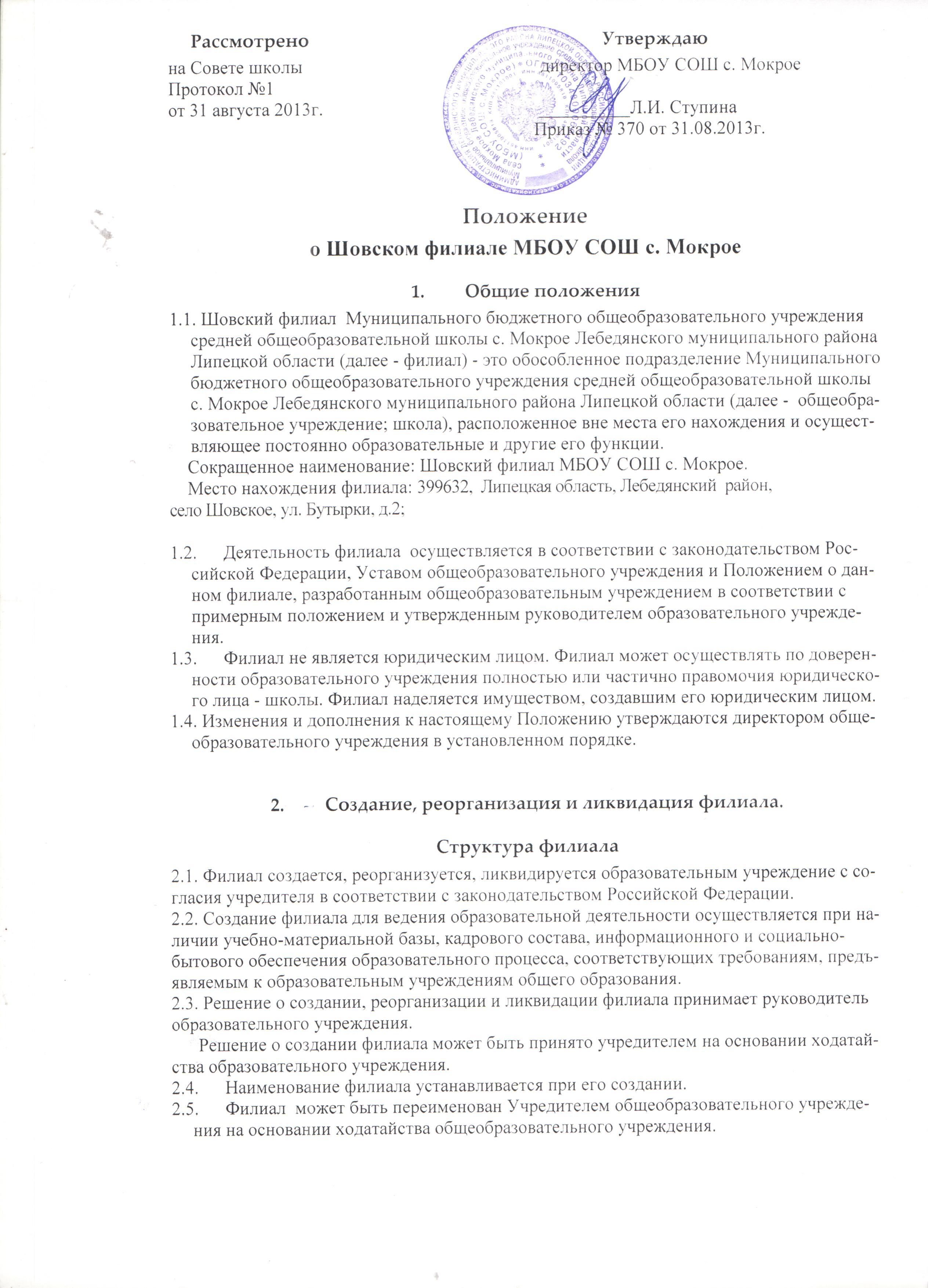 ООО Частная практика